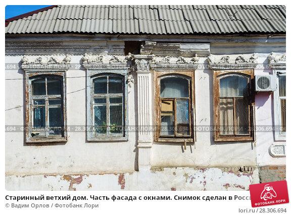 Купить «Старинный ветхий дом. Часть фасада с окнами. Снимок сделан в России, в городе Оренбурге», фото № 28306694, снято 7 апреля 2018 г. (c) Вадим Орлов / Фотобанк Лори