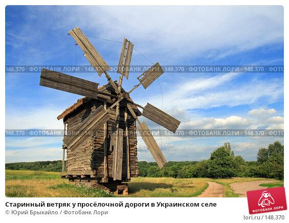 Старинный ветряк у просёлочной дороги в Украинском селе, фото № 148370, снято 31 июля 2007 г. (c) Юрий Брыкайло / Фотобанк Лори