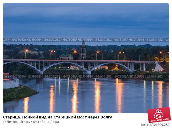 Старица. Ночной вид на Старицкий мост через Волгу. Редакционное фото, фотограф Литвяк Игорь / Фотобанк Лори