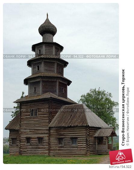 Купить «Старо-Вознесенская церковь,Торжок», фото № 54322, снято 4 июня 2006 г. (c) Борис Никитин / Фотобанк Лори
