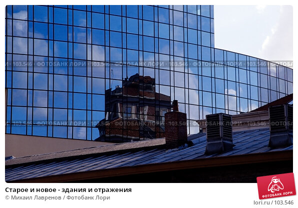 Старое и новое - здания и отражения, фото № 103546, снято 22 августа 2017 г. (c) Михаил Лавренов / Фотобанк Лори