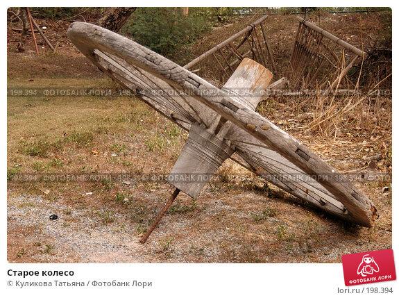 Старое колесо, фото № 198394, снято 30 ноября 2005 г. (c) Куликова Татьяна / Фотобанк Лори