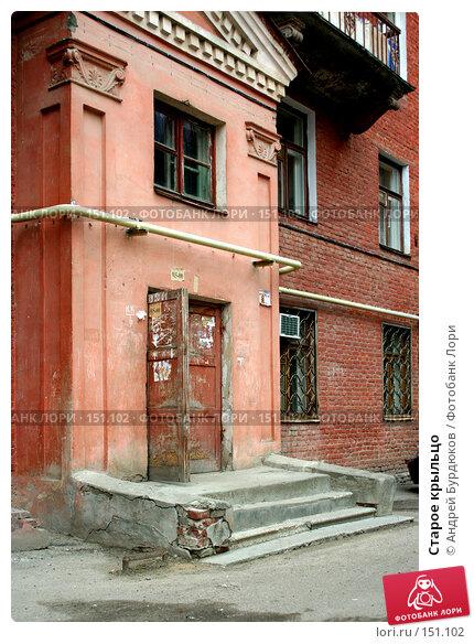 Старое крыльцо, фото № 151102, снято 11 апреля 2006 г. (c) Андрей Бурдюков / Фотобанк Лори
