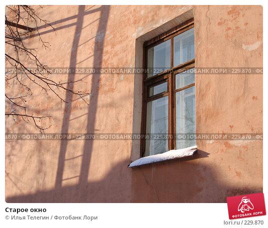 Старое окно, фото № 229870, снято 23 января 2006 г. (c) Илья Телегин / Фотобанк Лори