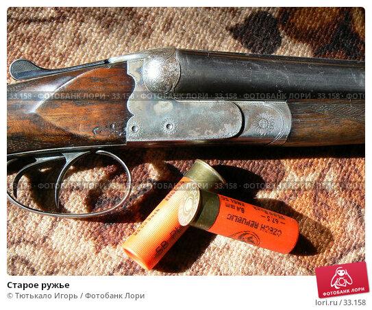Старое ружье, фото № 33158, снято 12 апреля 2007 г. (c) Тютькало Игорь / Фотобанк Лори