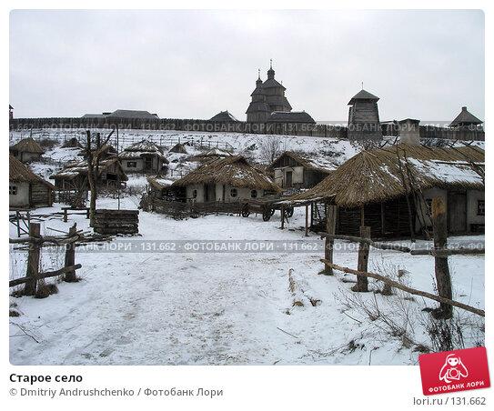 Старое село, фото № 131662, снято 3 февраля 2007 г. (c) Dmitriy Andrushchenko / Фотобанк Лори