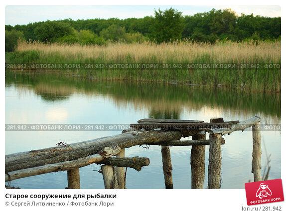 Купить «Старое сооружение для рыбалки», фото № 281942, снято 11 мая 2008 г. (c) Сергей Литвиненко / Фотобанк Лори