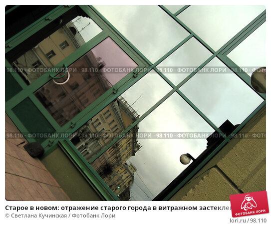 Старое в новом: отражение старого города в витражном застеклении, фото № 98110, снято 23 марта 2017 г. (c) Светлана Кучинская / Фотобанк Лори
