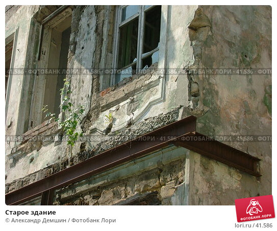 Старое здание, фото № 41586, снято 30 июля 2004 г. (c) Александр Демшин / Фотобанк Лори
