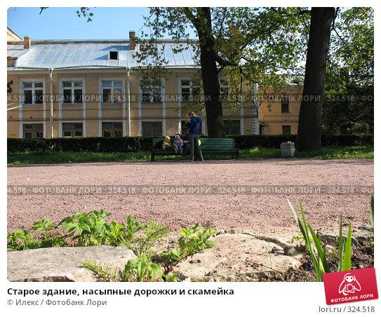 Старое здание, насыпные дорожки и скамейка, фото № 324518, снято 17 мая 2008 г. (c) Морковкин Терентий / Фотобанк Лори
