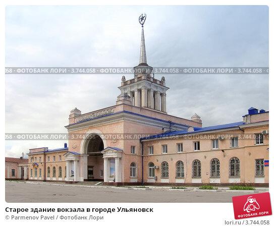 Купить «Старое здание вокзала в городе Ульяновск», фото № 3744058, снято 7 июля 2009 г. (c) Parmenov Pavel / Фотобанк Лори