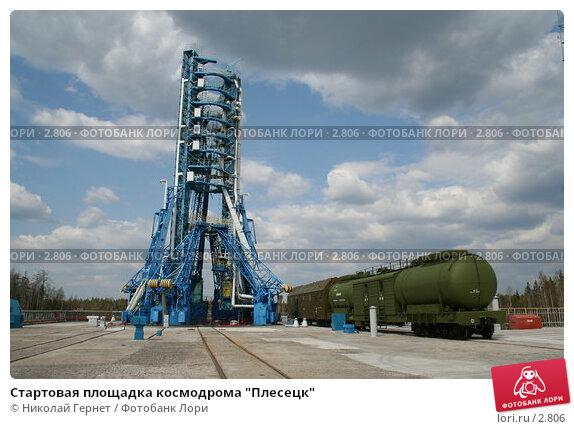 Стартовая площадка космодрома Плесецк, фото № 2806, снято 13 мая 2006 г. (c) Николай Гернет / Фотобанк Лори