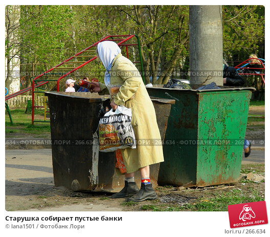 Старушка собирает пустые банки, эксклюзивное фото № 266634, снято 28 апреля 2008 г. (c) lana1501 / Фотобанк Лори