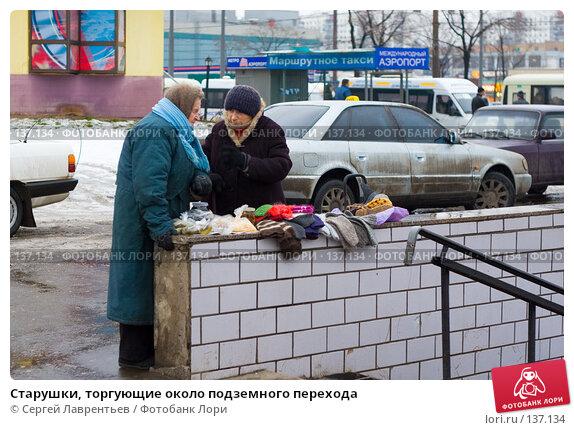 Старушки, торгующие около подземного перехода, фото № 137134, снято 4 декабря 2007 г. (c) Сергей Лаврентьев / Фотобанк Лори