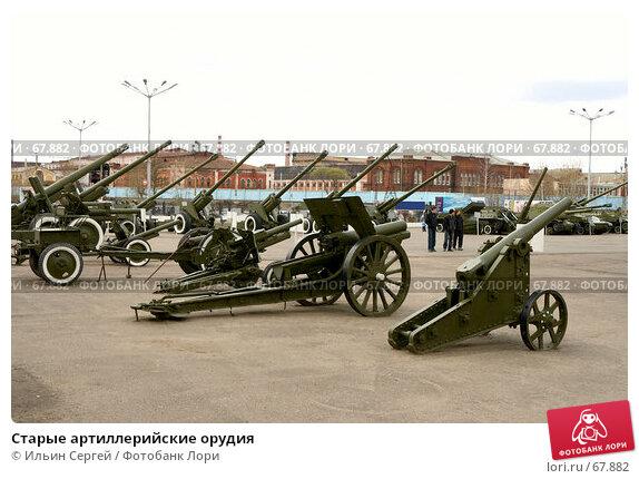 Старые артиллерийские орудия, фото № 67882, снято 7 мая 2007 г. (c) Ильин Сергей / Фотобанк Лори