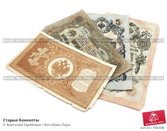 Старые банкноты, фото № 169698, снято 8 декабря 2007 г. (c) Анатолий Теребенин / Фотобанк Лори