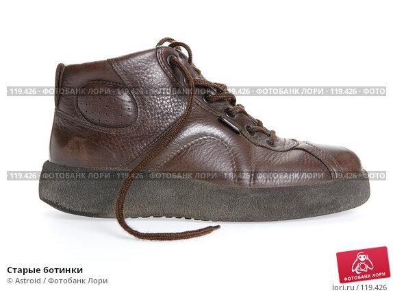 Старые ботинки, фото № 119426, снято 10 февраля 2007 г. (c) Astroid / Фотобанк Лори