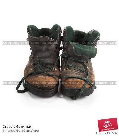 Старые ботинки, фото № 133566, снято 21 ноября 2007 г. (c) hunta / Фотобанк Лори