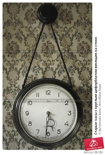 Старые часы с круглым циферблатом висящие на стене, фото № 28182, снято 29 марта 2017 г. (c) Артемьева Анна / Фотобанк Лори