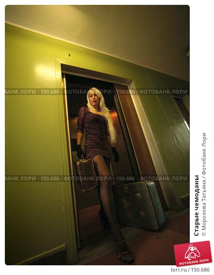 Старые чемоданы, фото № 150686, снято 12 октября 2006 г. (c) Морозова Татьяна / Фотобанк Лори