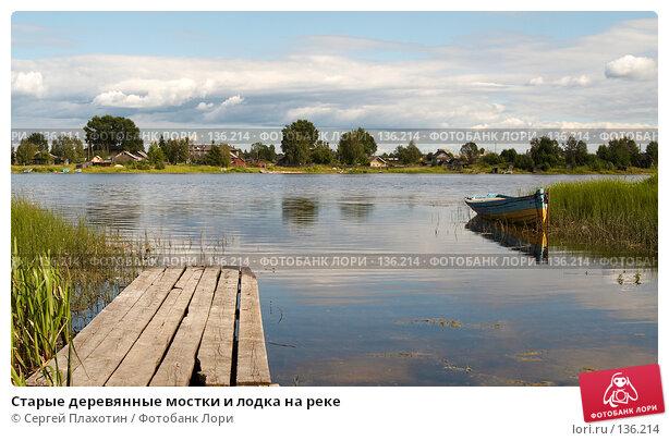 Купить «Старые деревянные мостки и лодка на реке», фото № 136214, снято 23 июля 2007 г. (c) Сергей Плахотин / Фотобанк Лори