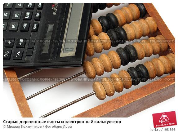 Старые деревянные счеты и электронный калькулятор, фото № 198366, снято 6 февраля 2008 г. (c) Михаил Коханчиков / Фотобанк Лори
