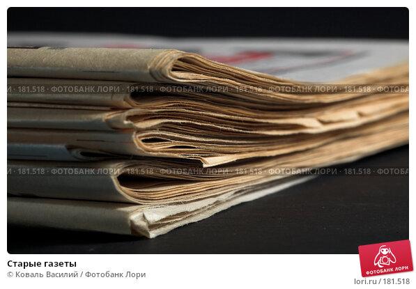 Старые газеты, фото № 181518, снято 19 декабря 2006 г. (c) Коваль Василий / Фотобанк Лори
