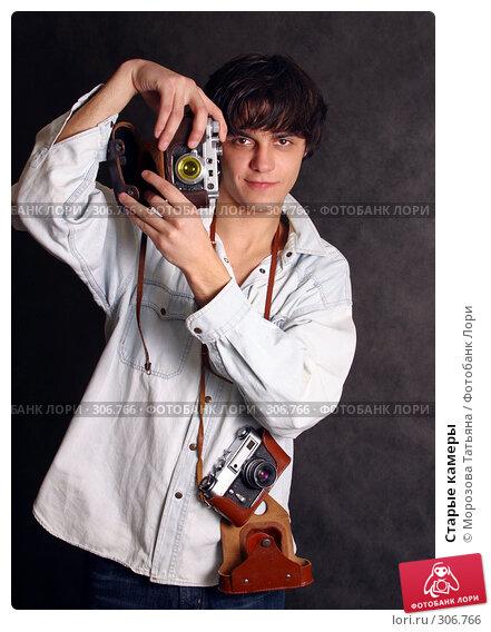 Старые камеры, фото № 306766, снято 1 декабря 2005 г. (c) Морозова Татьяна / Фотобанк Лори