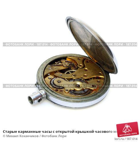 Старые карманные часы с открытой крышкой часового механизма, фото № 187014, снято 19 января 2008 г. (c) Михаил Коханчиков / Фотобанк Лори