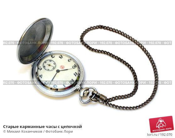 Старые карманные часы с цепочкой, фото № 192070, снято 19 января 2008 г. (c) Михаил Коханчиков / Фотобанк Лори