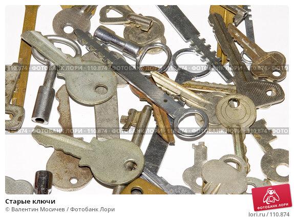 Старые ключи, фото № 110874, снято 20 октября 2006 г. (c) Валентин Мосичев / Фотобанк Лори
