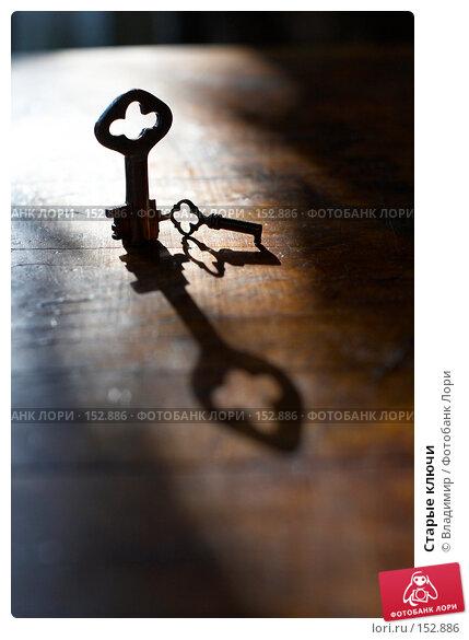 Старые ключи, фото № 152886, снято 25 сентября 2007 г. (c) Владимир / Фотобанк Лори