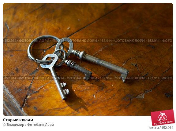 Купить «Старые ключи», фото № 152914, снято 25 сентября 2007 г. (c) Владимир / Фотобанк Лори