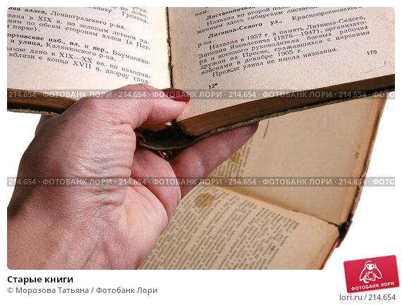 Старые книги, фото № 214654, снято 14 января 2008 г. (c) Морозова Татьяна / Фотобанк Лори
