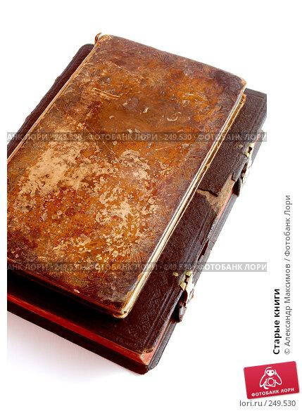 Старые книги, фото № 249530, снято 28 июля 2006 г. (c) Александр Максимов / Фотобанк Лори