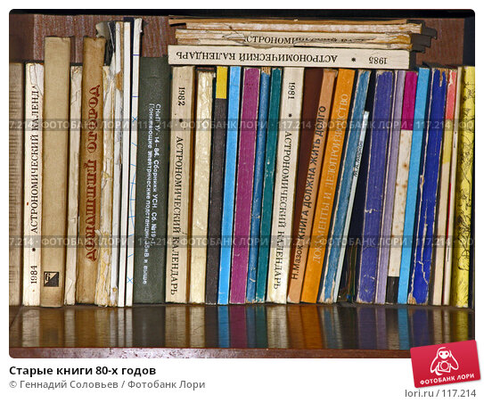 Старые книги 80-х годов, фото № 117214, снято 6 октября 2007 г. (c) Геннадий Соловьев / Фотобанк Лори