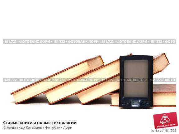 Купить «Старые книги и новые технологии», фото № 181722, снято 20 января 2008 г. (c) Александр Катайцев / Фотобанк Лори