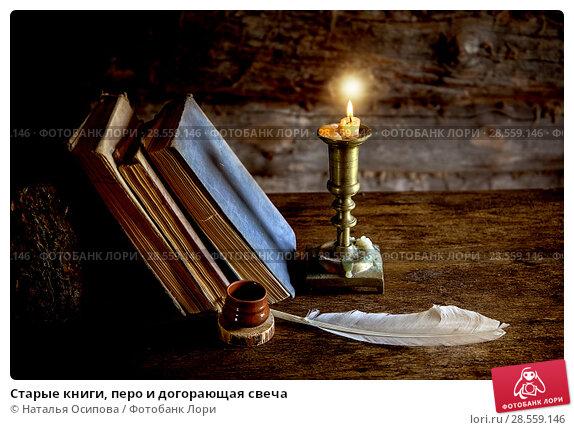 Купить «Старые книги, перо и догорающая свеча», фото № 28559146, снято 10 июня 2018 г. (c) Наталья Осипова / Фотобанк Лори
