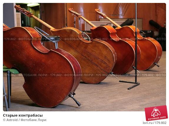 Старые контрабасы, фото № 179802, снято 29 декабря 2007 г. (c) Astroid / Фотобанк Лори