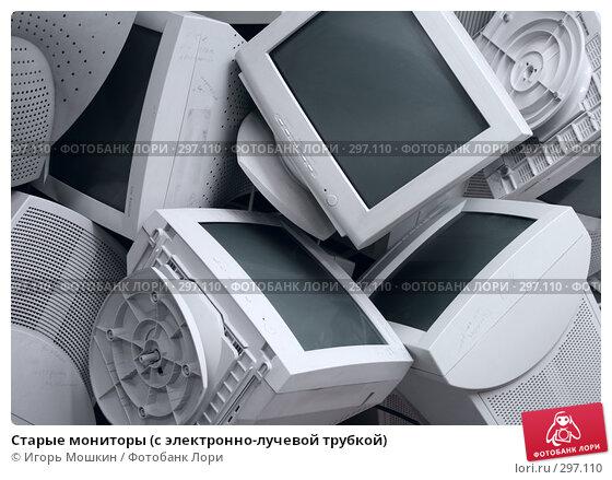 Старые мониторы (с электронно-лучевой трубкой), фото № 297110, снято 22 мая 2008 г. (c) Игорь Мошкин / Фотобанк Лори