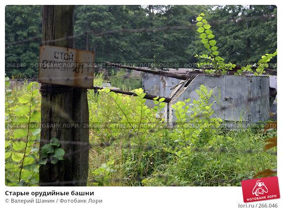 Старые орудийные башни, фото № 266046, снято 24 июля 2007 г. (c) Валерий Шанин / Фотобанк Лори