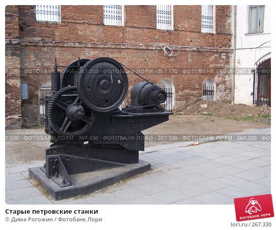 Старые петровские станки, фото № 267330, снято 22 апреля 2008 г. (c) Дима Рогожин / Фотобанк Лори