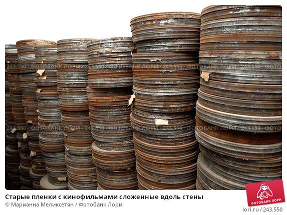 Старые пленки с кинофильмами сложенные вдоль стены, фото № 243550, снято 12 июля 2007 г. (c) Марианна Меликсетян / Фотобанк Лори