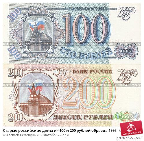 деньги образца 1993 года - фото 3