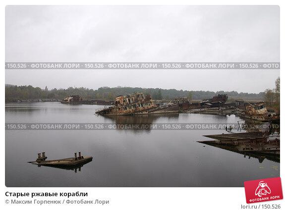 Старые ржавые корабли, фото № 150526, снято 21 октября 2006 г. (c) Максим Горпенюк / Фотобанк Лори