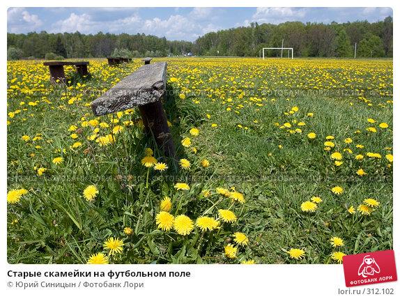Купить «Старые скамейки на футбольном поле», фото № 312102, снято 18 мая 2008 г. (c) Юрий Синицын / Фотобанк Лори
