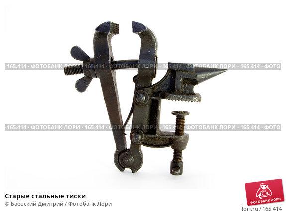 Старые стальные тиски, фото № 165414, снято 3 января 2008 г. (c) Баевский Дмитрий / Фотобанк Лори