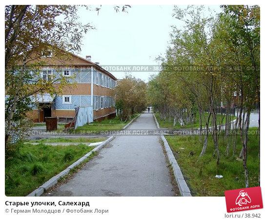 Старые улочки, Салехард, фото № 38942, снято 4 сентября 2003 г. (c) Герман Молодцов / Фотобанк Лори