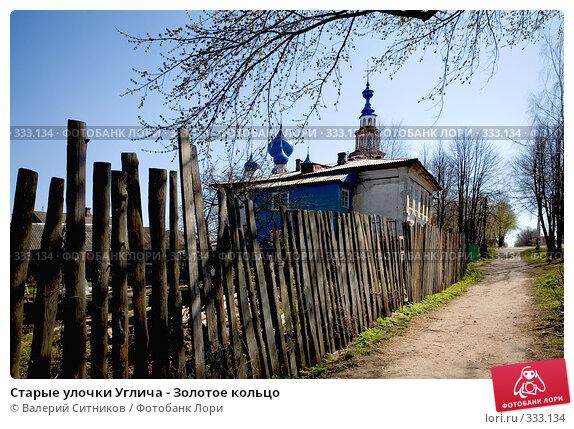 Старые улочки Углича - Золотое кольцо, фото № 333134, снято 27 апреля 2008 г. (c) Валерий Ситников / Фотобанк Лори
