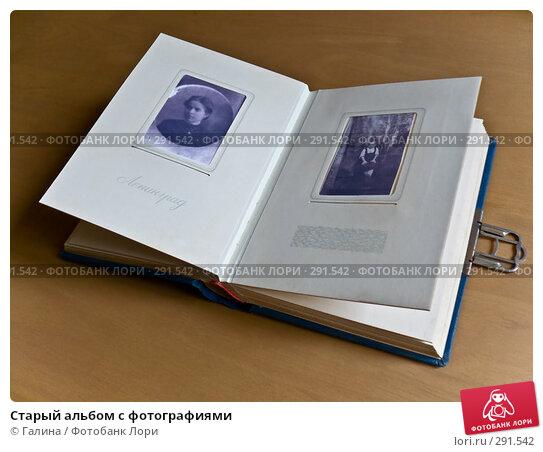 Старый альбом с фотографиями, фото № 291542, снято 12 мая 2008 г. (c) Галина Щеглова / Фотобанк Лори
